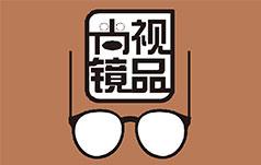 山东省禹城尚视镜品眼镜有限公司