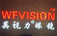 英视力眼镜有限公司